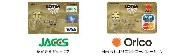 クレジットカードならオリコカード|クレジット …